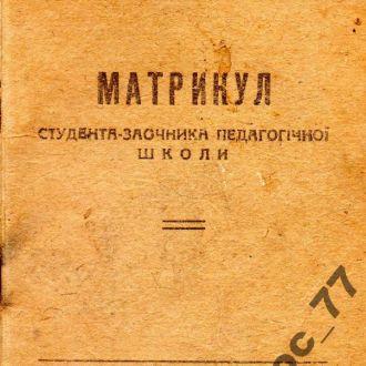 зачетка педагогической школы, Киев, 1940