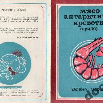 реклама Укррыбпромсбыт 197о-е Креветки