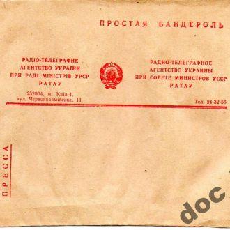 РАТАУ пресса 1960-е  письмо