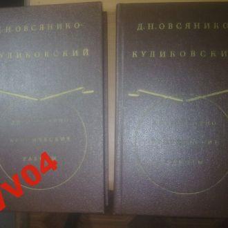 Овсяннико-Куликовский. Литературно-критич раб в 2т