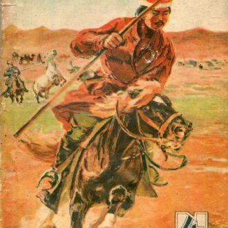 журнал Всемирный следопыт 1930  А.Беляев Тунгус