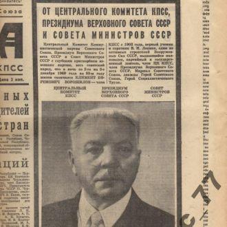 газета  траурная 1969 похороны Ворошилова