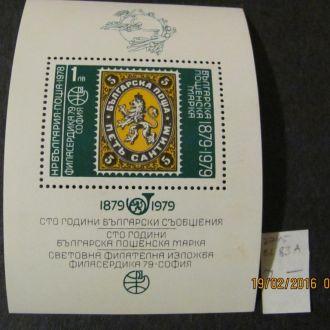 болгария филвыставка 1978 **