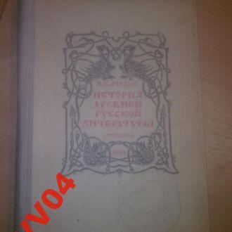 Гудзий. История Древнерусской литературы. 1945