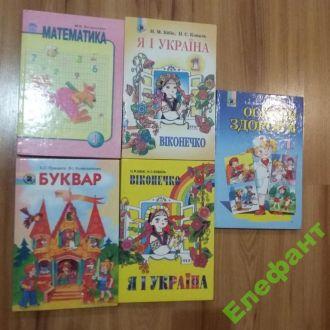 Книги для1 класу.Матем,Я і Україна,Основи зд.,Букв