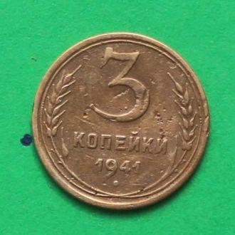 3 копейки 1941 г.СССР.