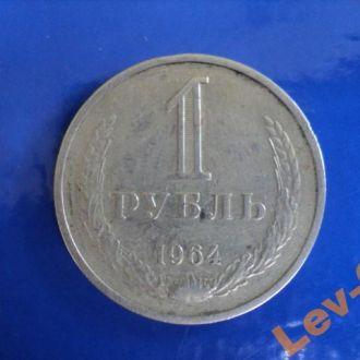 СССР 1964  1- рубль
