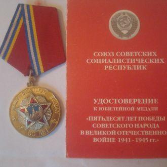 Медаль 50 лет Победы  с доком  (Умалатова)