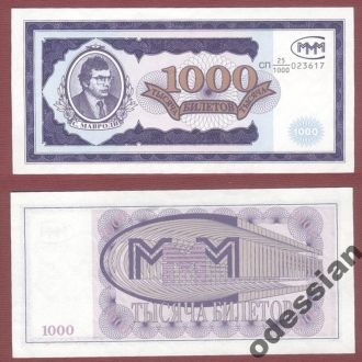 Билеты МММ 1000 рублей Первая серия