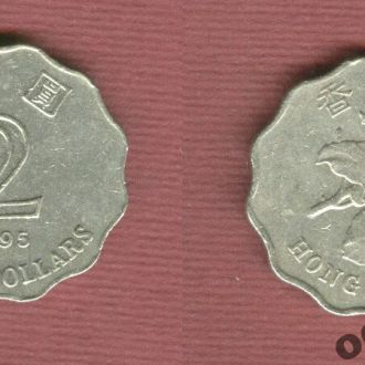 Гонконг 2 доллара 1995