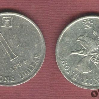 Гонконг 1 доллар 1994