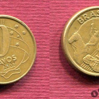 Бразилия 10 сентаво 2002