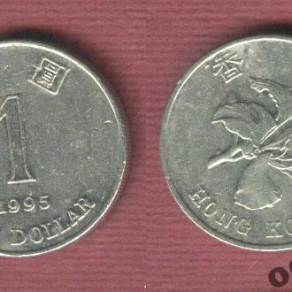 Гонконг 1 доллар 1995