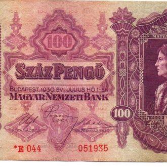 Бони Угорщина 100 пенго * зірка 1930 рік нечаста
