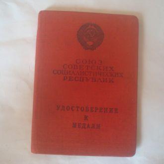 Удостоверение к медали За Трудовую доблесть 1951