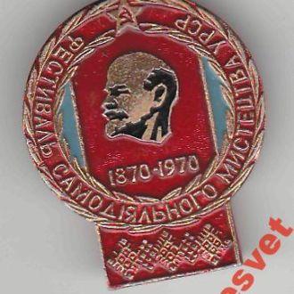 Фестиваль самодіяльного мистецтва УРСР
