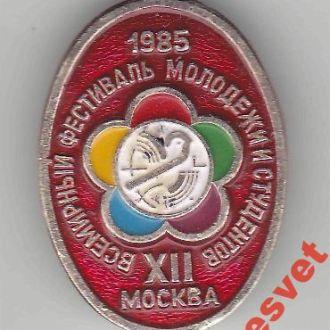XII Фестиваль молодежи Москва 85г