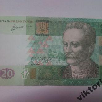 20 грн Арбузов 2011р.Прикольний номер ПГ 044-1-440