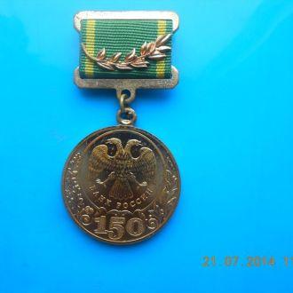 Медаль 150 лет банку России.