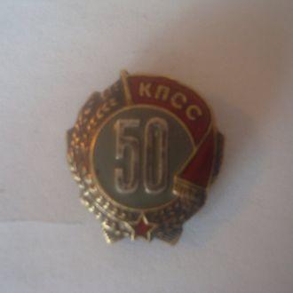 Знак 50 лет КПСС Серебро