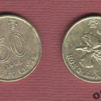 Гонконг 50 центов 1995