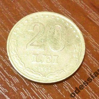 Румыния 20 лей 1991