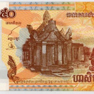 Бони Камбоджа  Cambodia 50 Riels 2002р. UNC