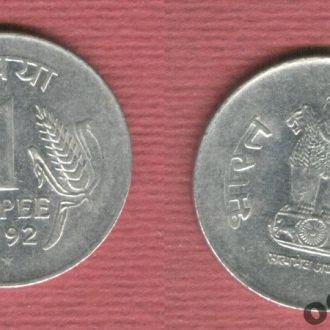 Индия 1 рупия  1992