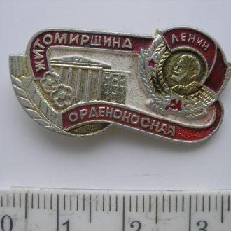 Значок СССР Житомирщина орденоносная орден Ленина