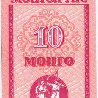 Бони Монголія 10 менге 1993р. UNC