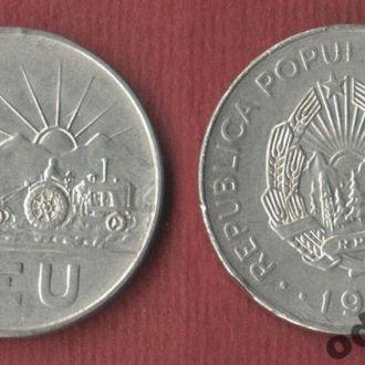 Румыния 1 лея 1963
