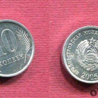 Приднестровье 10 копеек 2005 №1