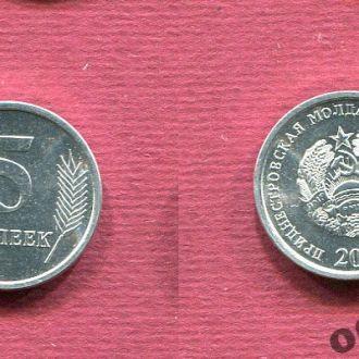 Приднестровье 5 копеек 2005 №1