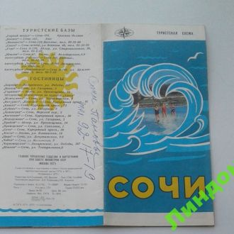 Сочи Кавказ Россия 1975 карта схема туризм