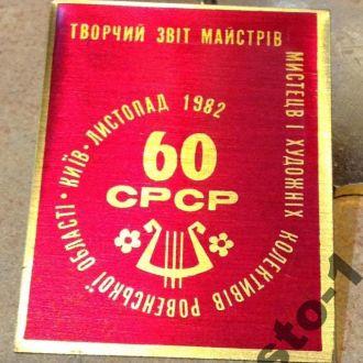 ТВОРЧІЙ ЗВІТ МАЙСТРІВ МИСТЕЦТВ РОВНО КИЕВ 1982 60