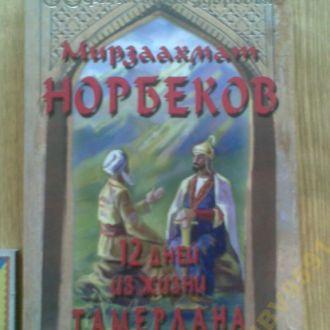 Книга *12 дней из жизни Тамерлана* М. Норбеков
