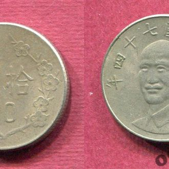 Тайвань 10 юаней #3