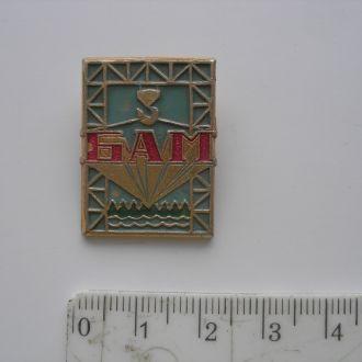 Значок СССР БАМ