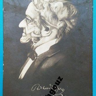 Вагнер. модерн. открытка. Редкость! до 1917 г
