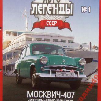 автолегенды -журналы №1 МОСКВИЧ-407