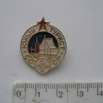 Значок Юный турист СССР