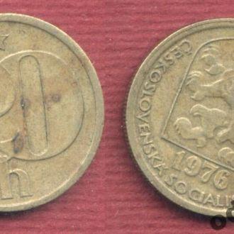 Чехословакия 20 геллеров 1976