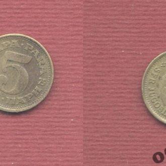 Югославия 5 пара 1975