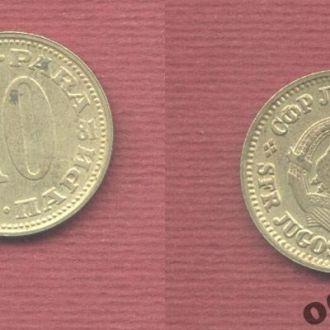Югославия 10 пара 1981