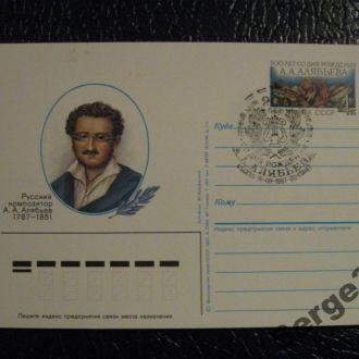 PK 1987 г. 200-лет со дня рождения Алябьева А.А.