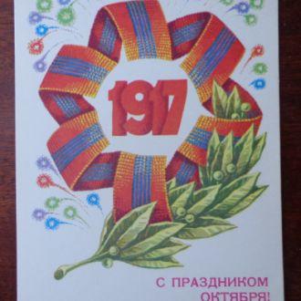 Открытка СССР,1979г. Октябрь