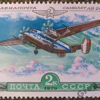 """марки СССР 1979г самолет """"АН"""" MNH"""