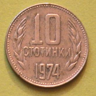 10 Стотинки 1974 г Болгария 10 Стотинок 1974 г