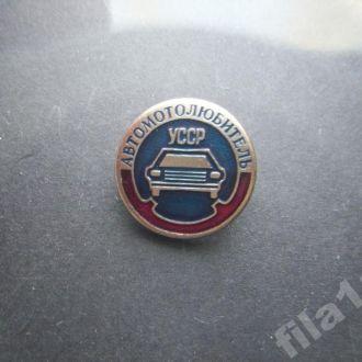 значок автомотолюбитель УССР