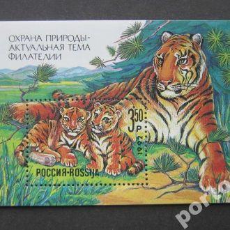 блок Россия 1992 тигры MNH